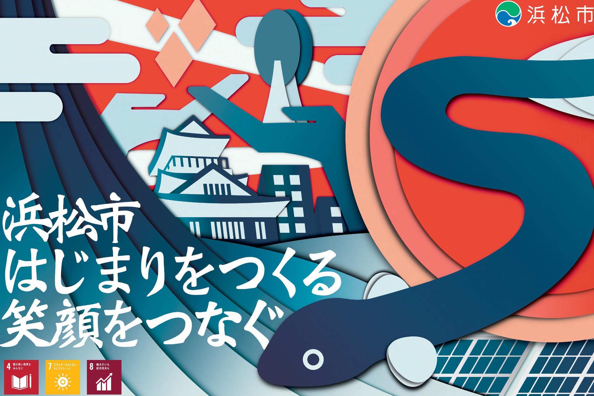 静岡県 浜松市