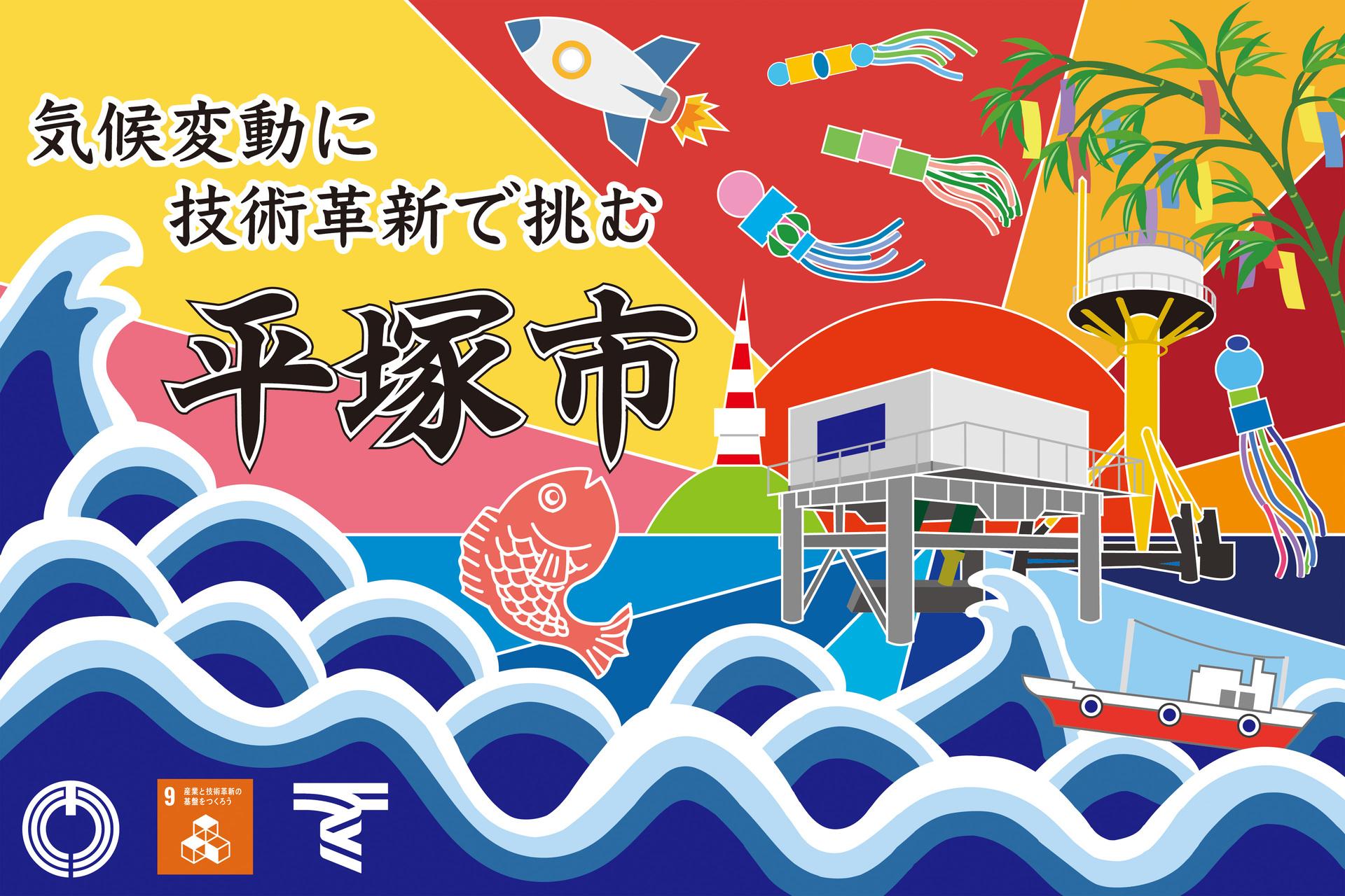 神奈川県 平塚市