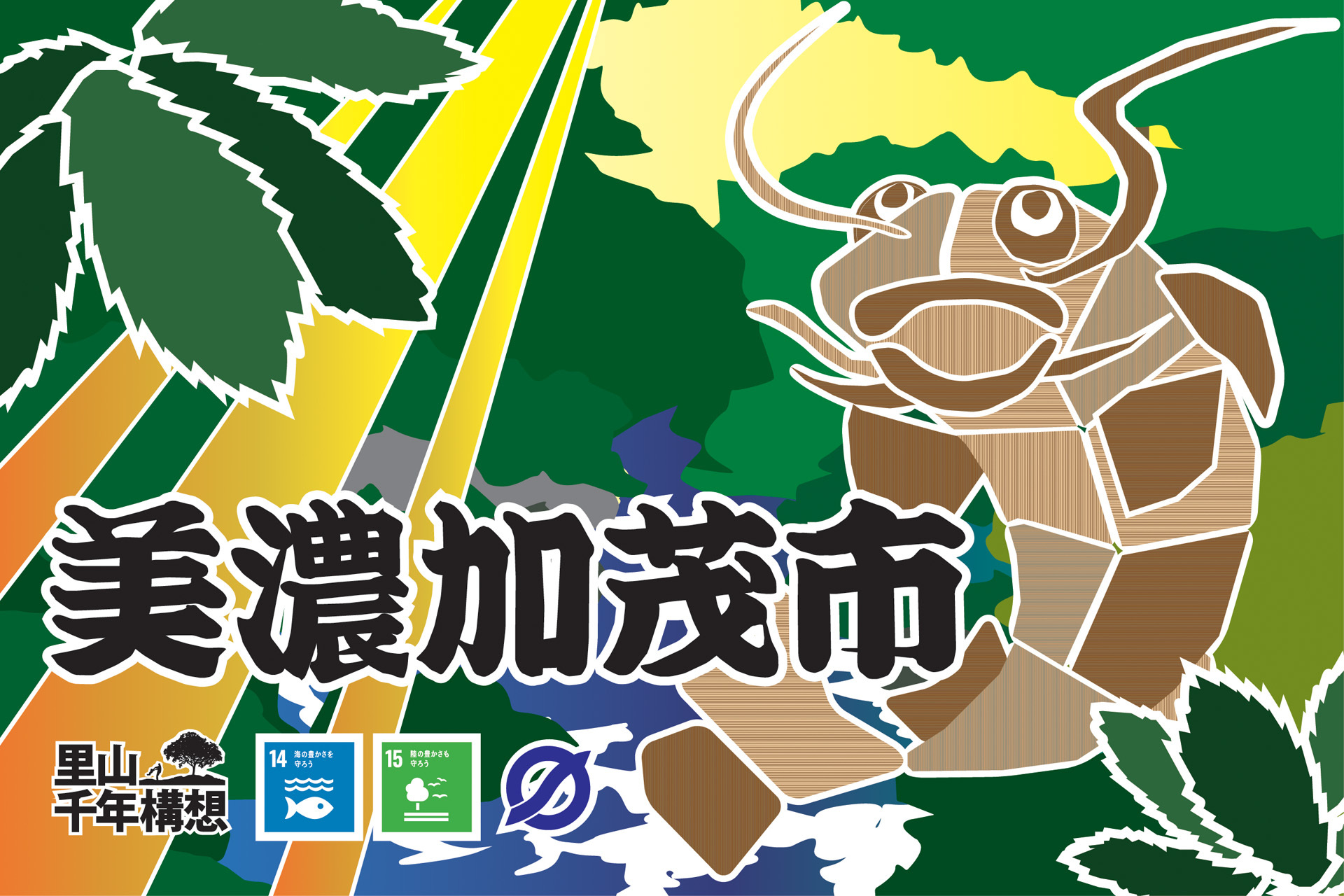 岐阜県 美濃加茂市