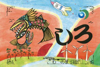 秋田県 能代市